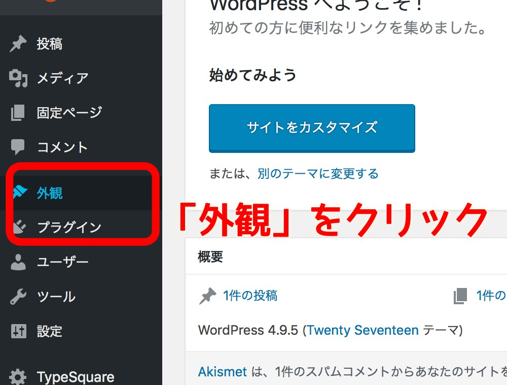 WordPress外観