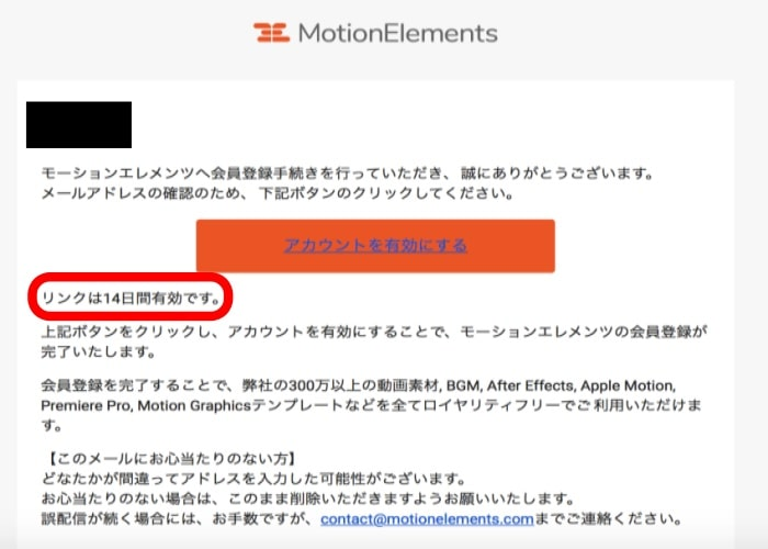 MotionElements会員登録確認メール