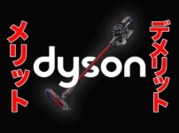 Dysonメリットとデメリット